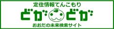 大田市定住情報サイト